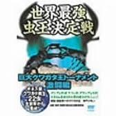 世界最強虫王決定戦 ‾巨大クワガタ王トーナメント 激闘編‾ [DVD]
