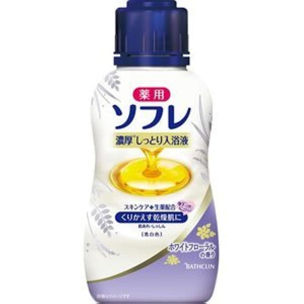 地域明確なヒゲクジラ(バスクリン)薬用ソフレ 濃厚しっとり入浴液(ホワイトフローラルの香り)480ml(医薬部外品)