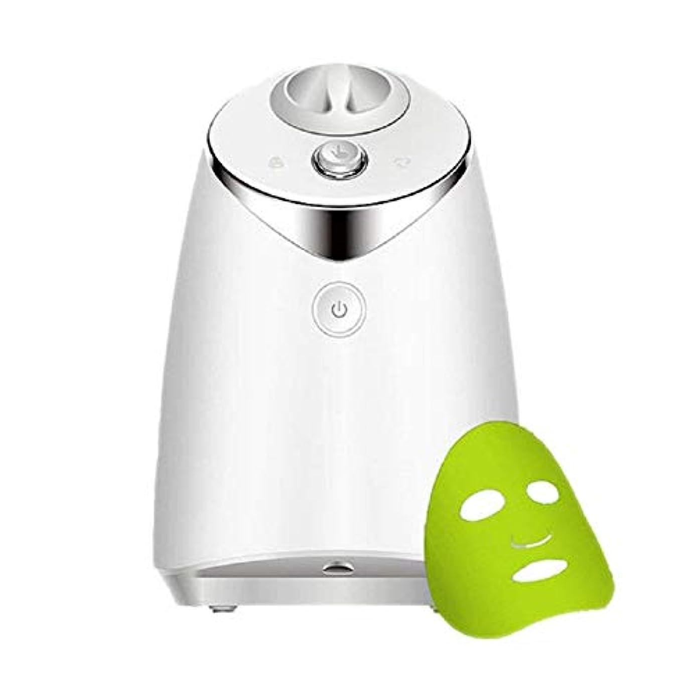 実行カスケード複合フルーツと野菜マスク製造機、フェイススチーマー100%ナチュラル自家製自動美容器/インテリジェントな音声プロンプトワンボタンクリーニング