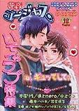 花音ゴージャス 18―エロティックランド・boy's loveアンソロジ (花音コミックス)