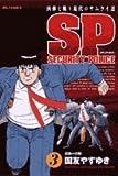 SPセキュリティポリス 3 (ビッグコミックス)
