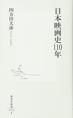 日本映画史110年 (集英社新書)の詳細を見る