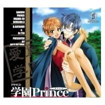 ドラマCD「学園プリンス」Division3:戯れのキス
