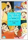 ピーターパンの冒険 (竹書房文庫—世界名作劇場)