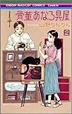 骨董あなろ具屋 2 (りぼんマスコットコミックス)