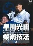 格闘技 早川光由 柔術技法(上)[SPD-3525][...
