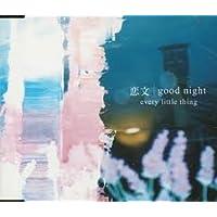 恋文/good night(SACD)