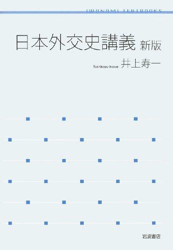日本外交史講義 新版 (岩波テキストブックス)の詳細を見る