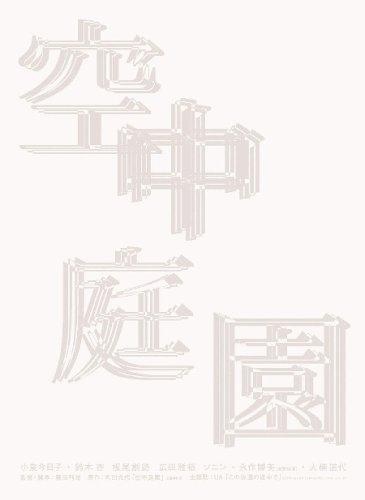 空中庭園 特別初回限定版 [DVD]