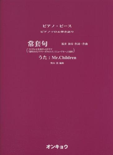 ピアノピース~ピアノソロ&弾き語り~ 常套句 「遅咲きのヒマワリ~ボクの人生、リニューアル~」 うた:Mr.Children (ピアノピース ピアノソロ&弾き語り)
