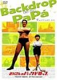 お父さんのバックドロップ[DVD]