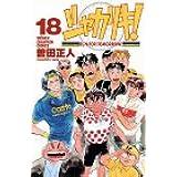シャカリキ!―Run for tomorrow! (18) (少年チャンピオン・コミックス)