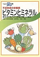不足気味の栄養素・ビタミンとミネラル