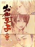 お伽草子 第六巻(初回限定版) [DVD]
