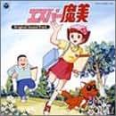 『エスパー魔美』オリジナル・サウンド・トラック-完全盤-