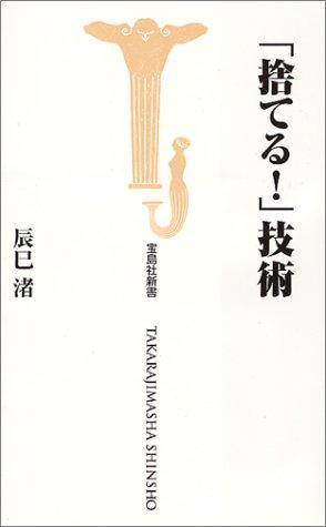 「捨てる!」技術 (宝島社新書)の詳細を見る