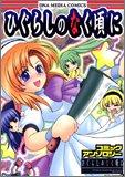 ひぐらしのなく頃にコミックアンソロジー―アンソロジー (IDコミックス DNAメディアコミックス)