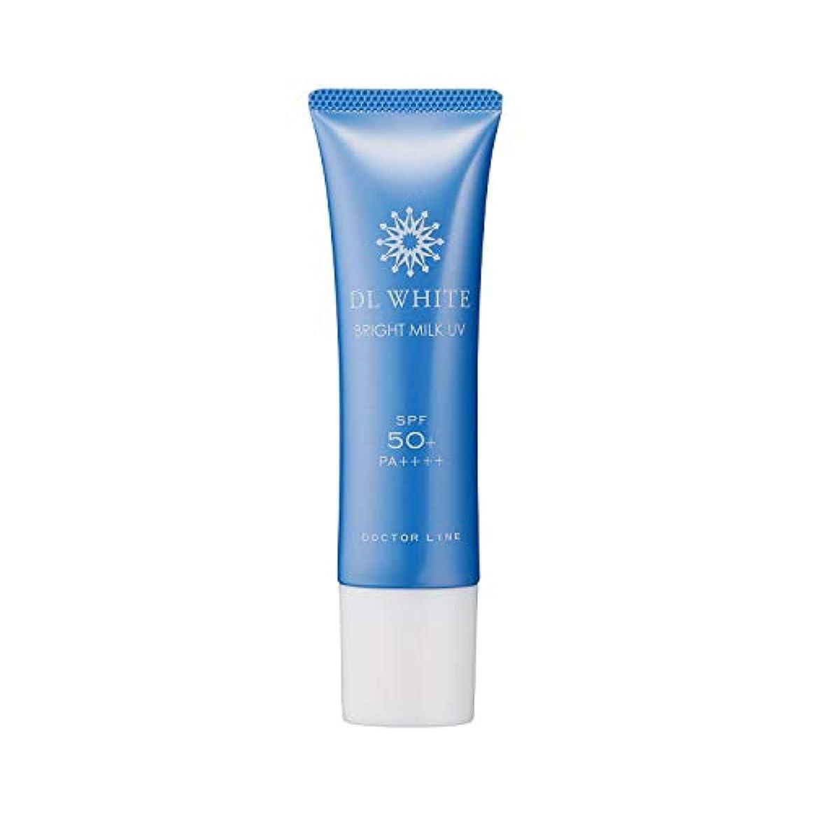 橋脚感性話すドクターライン(Doctor Line) DLホワイト ブライトミルク UV(SPF50+ PA++++) 30g