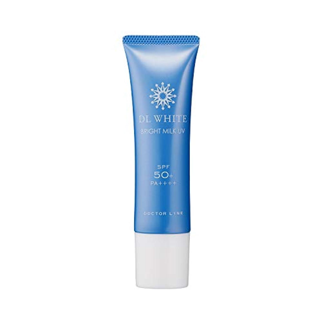 答えかわいらしい鎮痛剤ドクターライン(Doctor Line) DLホワイト ブライトミルク UV(SPF50+ PA++++) 30g