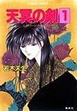 天冥の剣 1 ハイスクール・オーラバスター (ハイスクール・オーラバスターシリーズ) (コバルト文庫)