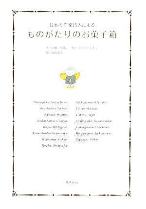 ものがたりのお菓子箱―日本の作家15人によるの詳細を見る