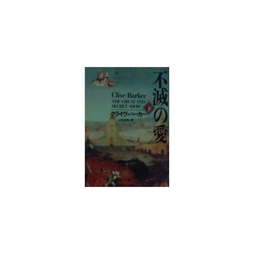 不滅の愛 下 (角川ホラー文庫 513-2)の詳細を見る