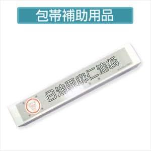 日油 アマニ油紙 (白箱) - 包帯補助用品