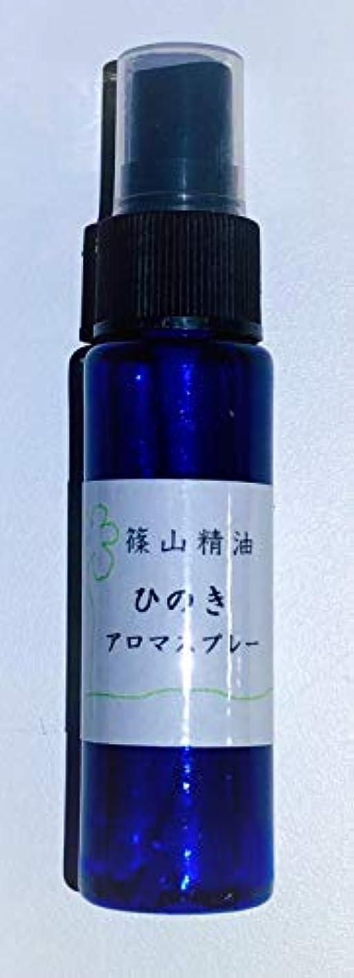 渇き相対サイズ戦艦篠山精油 アロマスプレー 30ml (ひのき, 3本)