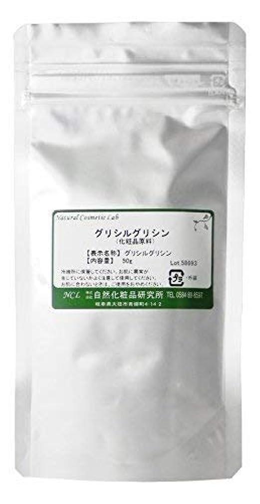 コック典型的なとんでもないグリシルグリシン (GG) 50g 【手作り化粧品原料】