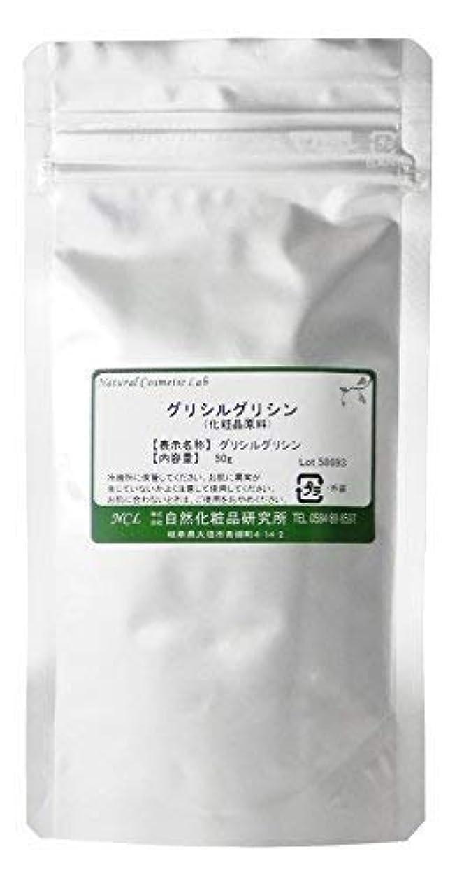 毛布必要とする相談するグリシルグリシン (GG) 50g 【手作り化粧品原料】