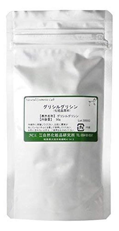 スチール鬼ごっこ体操選手グリシルグリシン (GG) 化粧品原料 50g