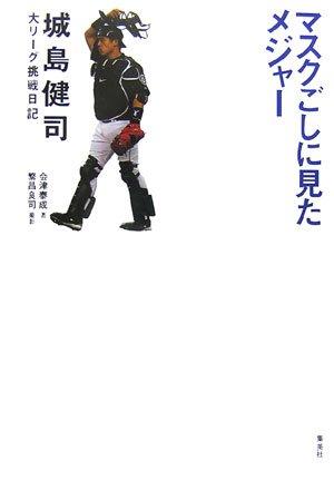 マスクごしに見たメジャー―城島健司大リーグ挑戦日記