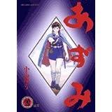 あずみ (33) (ビッグコミックス―Big comic superior)