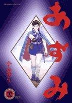 あずみ (33) (ビッグコミックス―Big comic superior)の詳細を見る