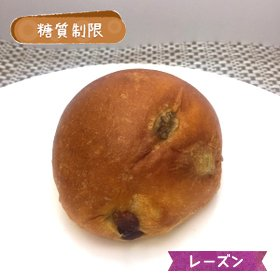 【ビッケベーグル】糖質制限 プレミアムバターロール(レーズン)5個入り