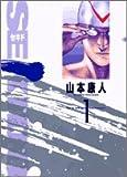 SEKIDO / 山本 康人 のシリーズ情報を見る