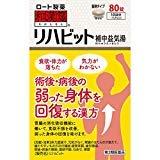 【第2類医薬品】和漢箋 リハビット 80錠 ×5