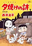夕焼けの詩 51―三丁目の夕日 (ビッグコミックス)