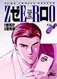 ゼロ 4 (ジャンプコミックスデラックス)