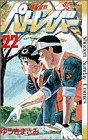 機動警察パトレイバー 22 (少年サンデーコミックス)