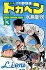 ドカベン (プロ野球編13) (少年チャンピオン・コミックス)