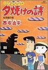 夕焼けの詩―三丁目の夕日 (11) (ビッグコミックス)