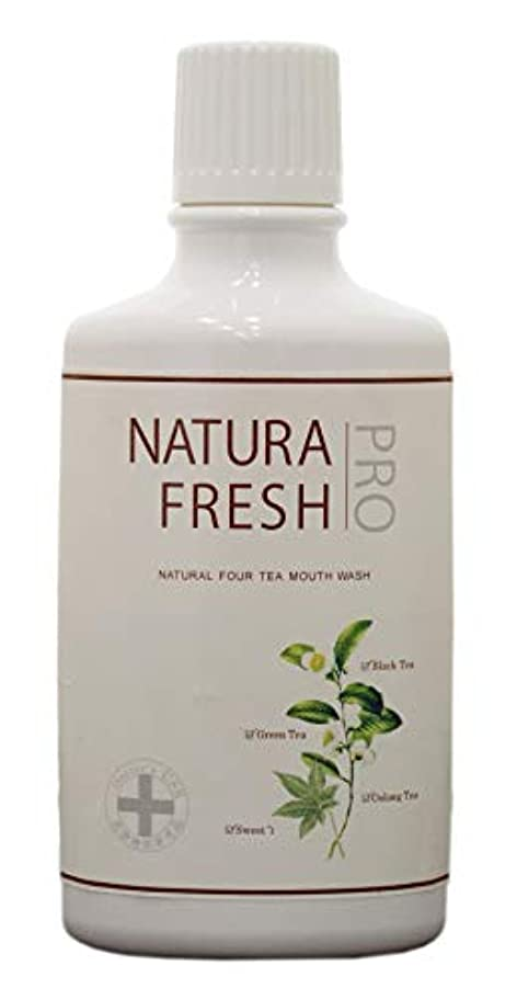 雑品周術期賢明なNATURA FRESH PRO(ナチュラフレッシュプロ)