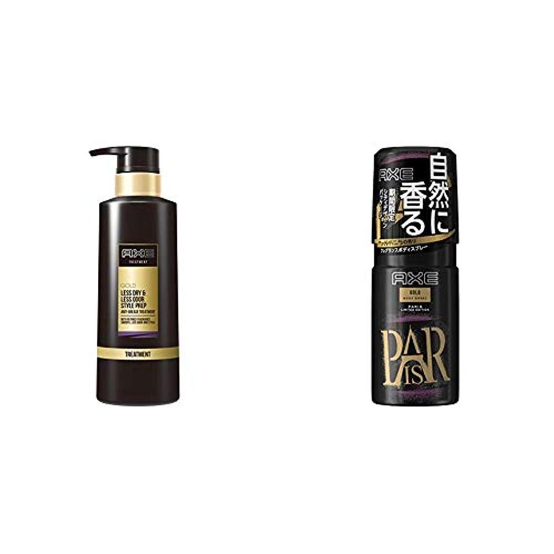 悲しい従順見捨てられたアックス ゴールド 男性用 ヘア トリートメント ポンプ (臭いを忘れて、ずっと香る) 350g & ゴールド 男性用 フレグランス ボディスプレー (ウッドバニラの香り) 60g