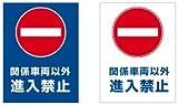 禁止看板 関係車両駐車禁止サイン20cmx30cm