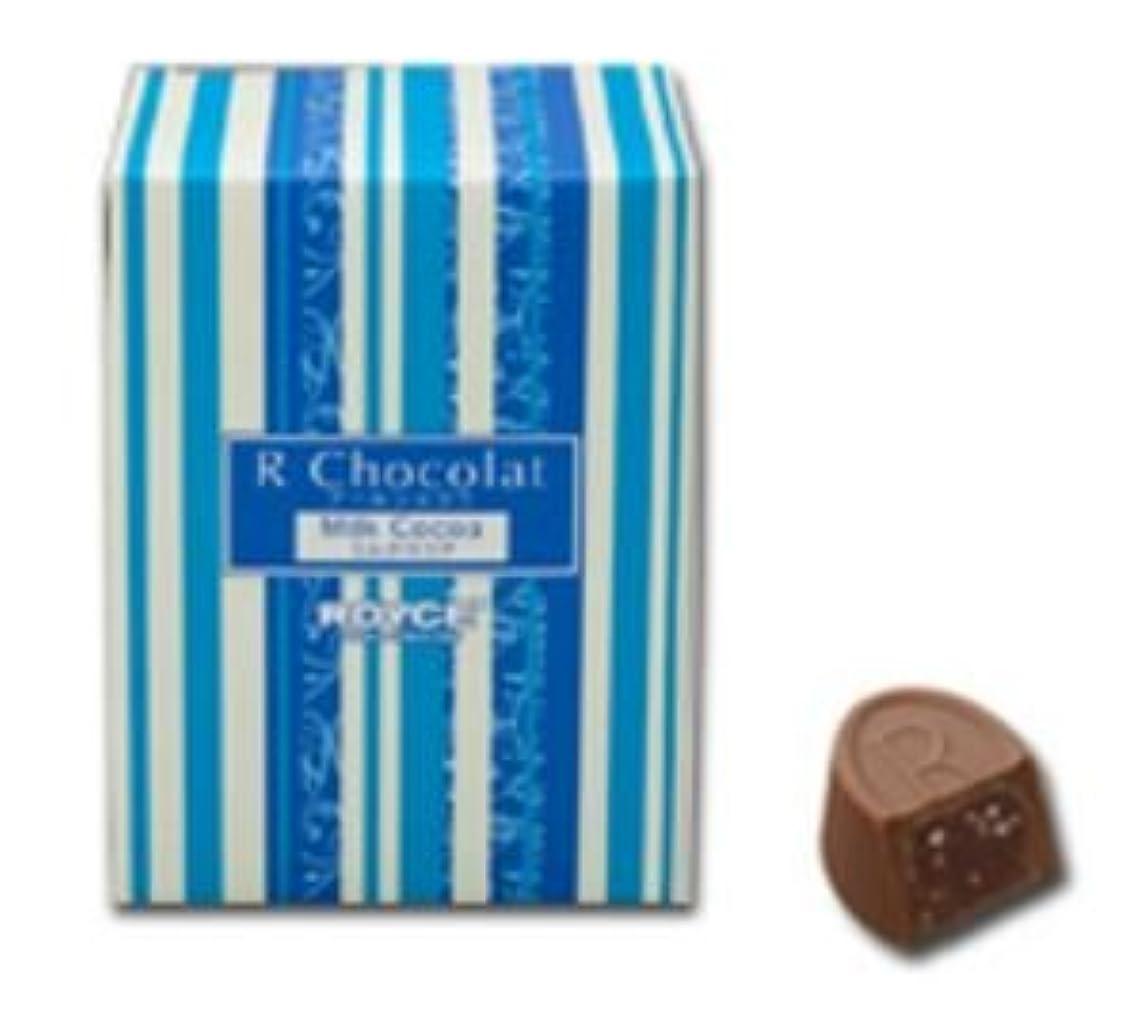 費やす実質的に民族主義【ROYCE'】 ロイズ アールショコラ R chocolat【直営店?北海道限定】 (ミルクココア/Milk Cocoa)