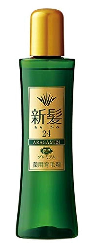 困った収益ウミウシ<初回限定特別価格>薬用育毛剤 新髪24潤成プレミアム (200ml)