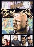 極道一直線 5 (ビッグコミックス)
