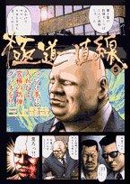 極道一直線 5 (ビッグコミックス)の詳細を見る