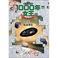 1000年女王―新竹取物語 (3) (小学館叢書)